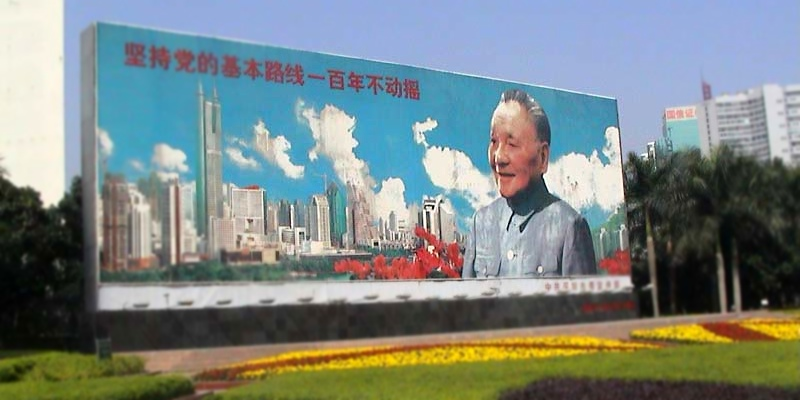 A billboard of Deng Xiaoping in the Shenzen Special Economic Zone